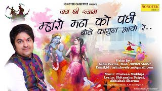 म्हारो मन को पंछी बोले फागण आयो   Ashu Verma   Biggest Hit Khatu Shyam Bhajan Song   Sonotek