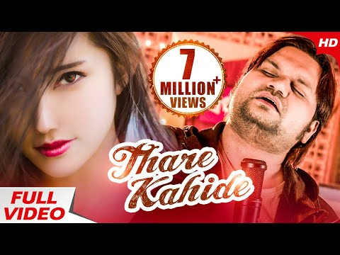 Bhala  Mate Paau ki Naa | Thare Kahide- A LOVELY SONG By Humane Sagar | Exclusive on 91.9 FM