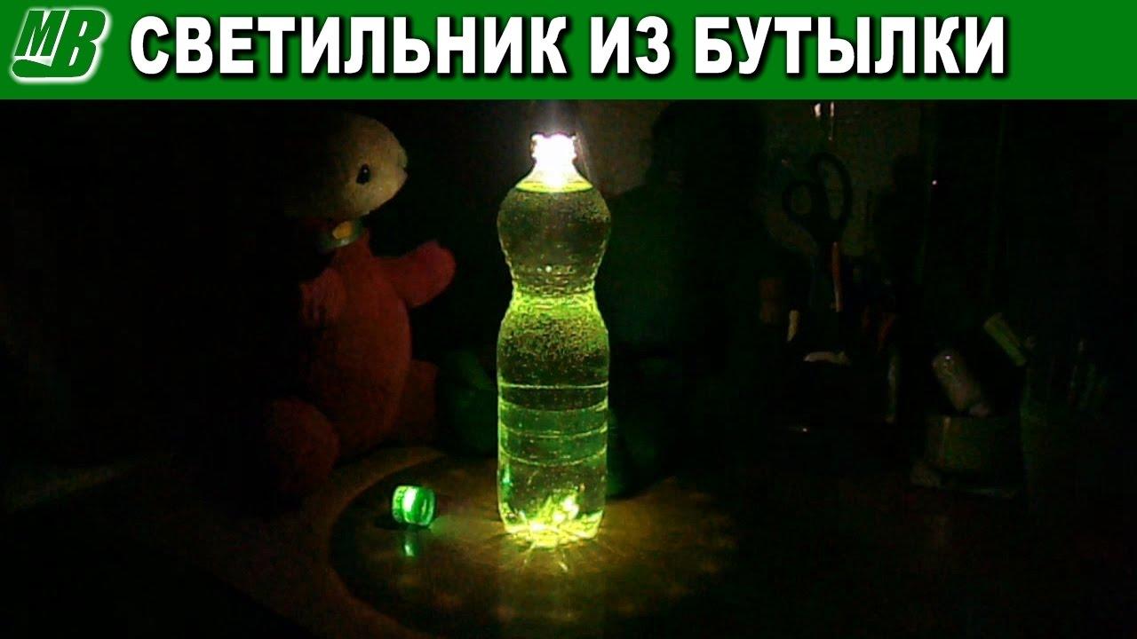 Светящаяся светильник своими руками