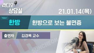 210114 라디오 상담실 김경옥 교수 : 한방으로 보…