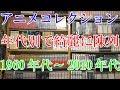 2016 Anime Collection【アニメDVD・BD・ビデオ紹介映像】1960年代アニメ~2010年代アニメまで【アニメコレクション紹介動画】