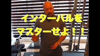 ベンチプレスで高重量を挙げる為に必要なトレーニングのインターバルと...