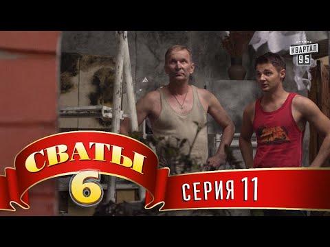 Сваты 6 (6-й сезон, 11-я серия) - Ruslar.Biz