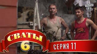 Сваты 6 (6-й сезон, 11-я серия)