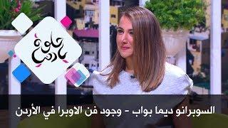 السوبرانو ديما بواب - وجود فن الاوبرا في الأردن
