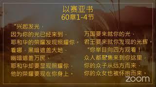 承光世代谈   神学教育与牧者神学家(特邀嘉宾:陈彪牧师)