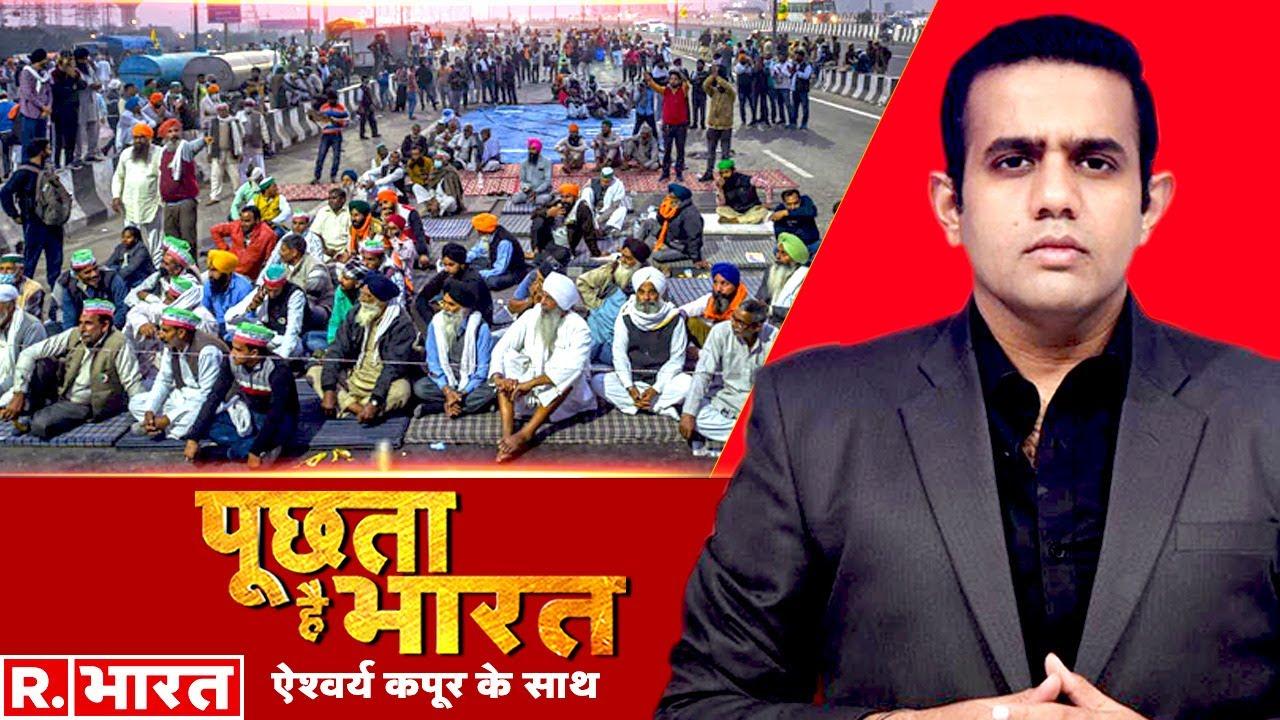 Download भ्रम की राजनीति पर 'प्रचंड' प्रहार! देखिए Poochta Hai Bharat, Aishwarya Kapoor के साथ