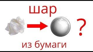 Как сделать отполированный шарик из  бумаги.
