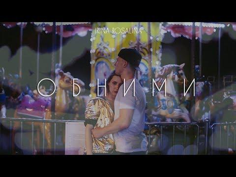 Irina Rosalina - Обними
