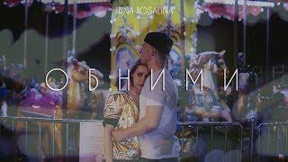 Смотреть клип Irina Rosalina - Обними