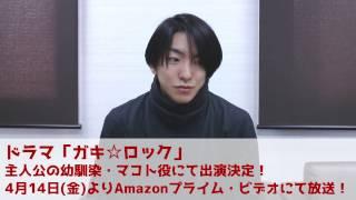 前田公輝がドラマ「ガキ☆ロック」に出演する事が決定致しました! ヤン...
