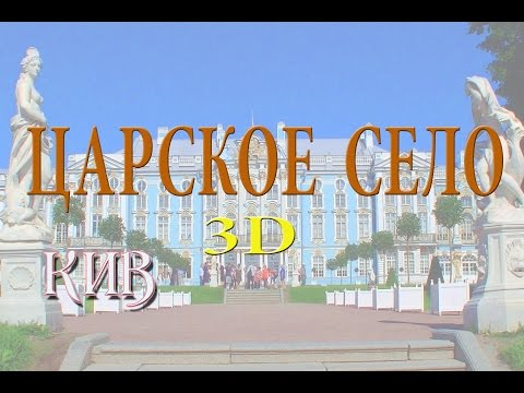 🔵🔴 👓 Анаглиф. Екатерининский дворец, Екатерининский парк Царское село.