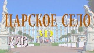 🔵🔴 👓 Анаглиф. Екатерининский дворец, Екатерининский парк Царское село. #СоветыКирилла