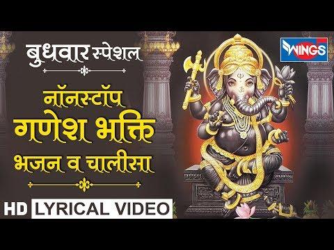 बुधवार-भक्ति-:-नॉनस्टॉप-गणेश-भजन-व-चालीसा-:-गणेश-भजन-:-nonstop-ganesh-bhajan-va-chalisa