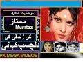 Mumtaz actress complete a z zindgi ki khani 2017 mp3