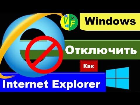 Как отключить Internet Explorer: как удалить Интернет Эксплорер в Windows 10?