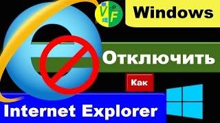 видео Как удалить Интернет Эксплорер