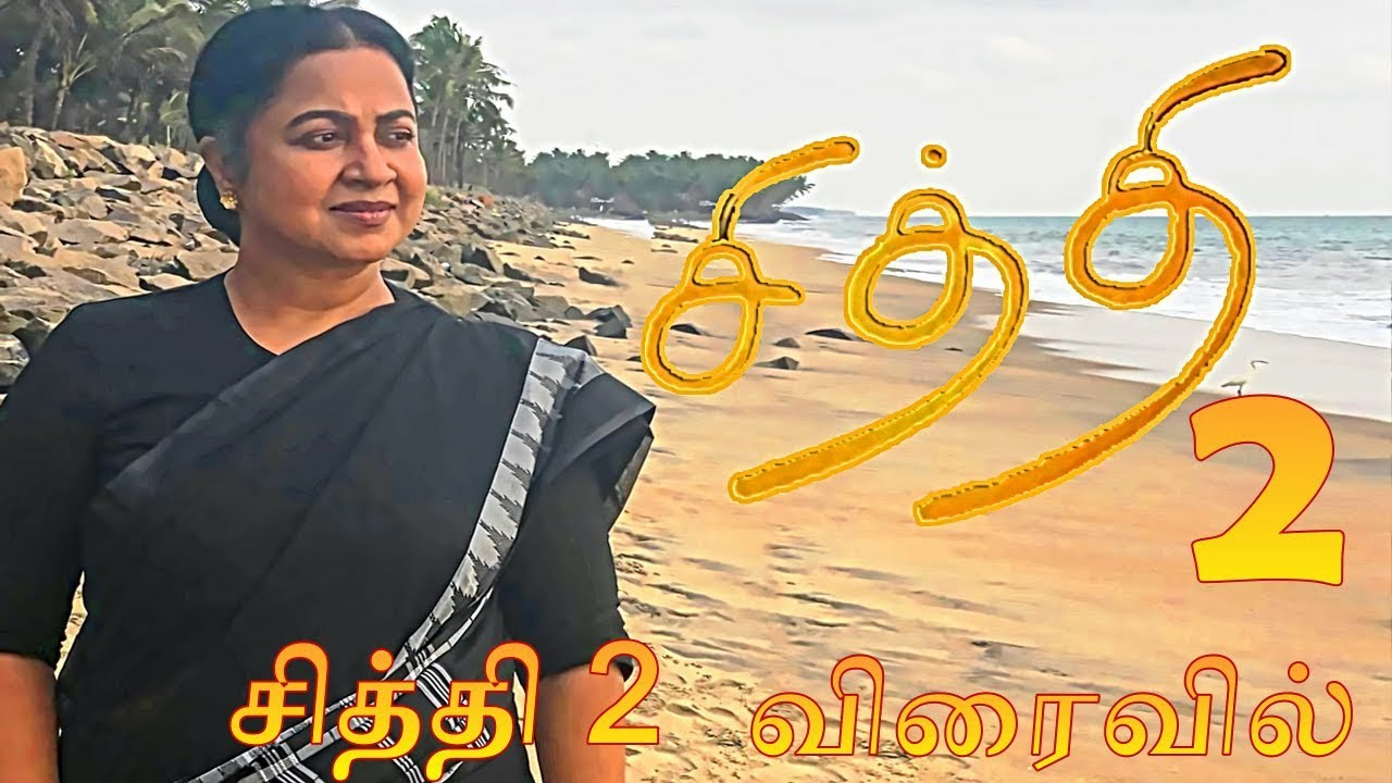 Image result for chithi 2