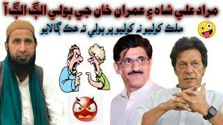 Molana Asadullah Khoro 😆 PM Imran Khan CM Murad Ali Shah G Boli Alag Alag AA   Surhan Tv  