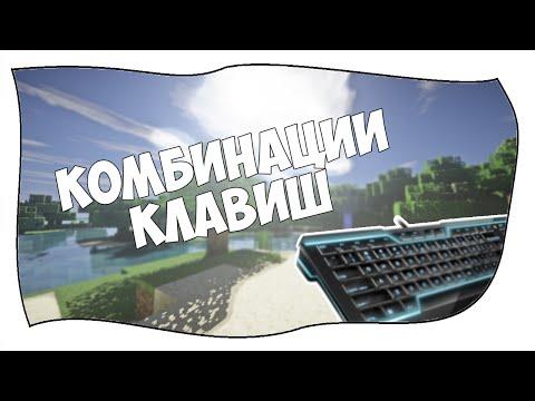 Горячие клавиши Windows 7 и Windows XP Какие комбинации