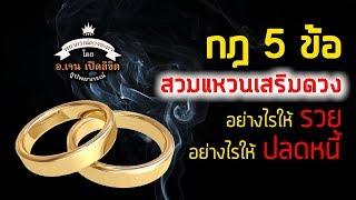 กฎ 5 ข้อ !!! สวมแหวนเสริมดวงอย่างไร ให้รวย ให้ปลดหนี้ โดย อ.เจน เปิดลิขิต ธูปพยากรณ์