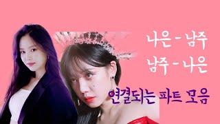 개인적으로 좋아하는 손나은 김남주 연결 파트 모음