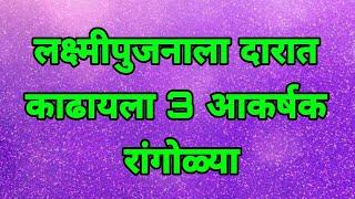 Easy rangoli design for diwali   Simple diwali rangoli