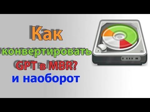 Установка Windows на MBR /  БЕЗ ПОТЕРИ ДАННЫХ /  Преобразовать в GPT и наоборот