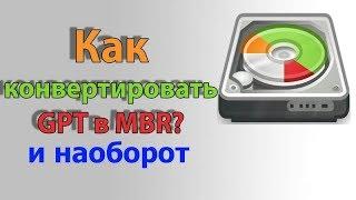 mBR в GPT без потери информации. Установка Windows на данный диск невозможна. Что это?