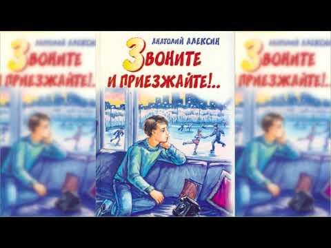 Звоните и приезжайте, Анатолий Алексин аудиосказка слушать