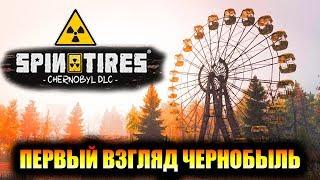 SPINTIRES CHERNOBYL DLC ПЕРВЫЙ ВЗГЛЯД ЧЕРНОБЫЛЬ