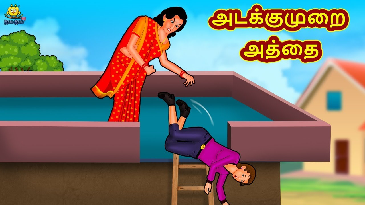 Tamil Stories - அடக்குமுறை அத்தை | Tamil Moral Stories | Bedtime Stories | Tamil Fairy Tales