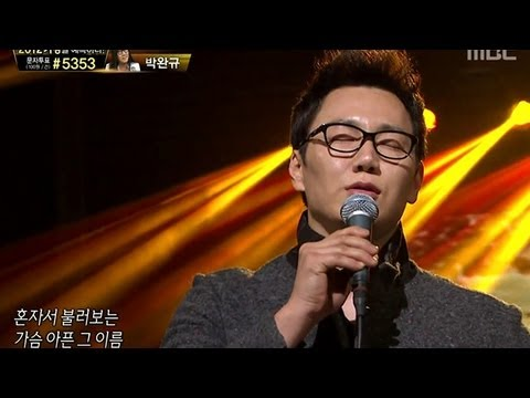 The One - Dear Love, 더원 - 사랑아, I Am a Singer2 2012