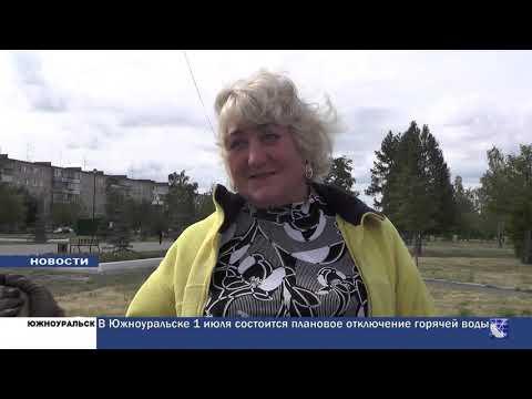 Южноуральск. Городские новости за 28 июня 2019г