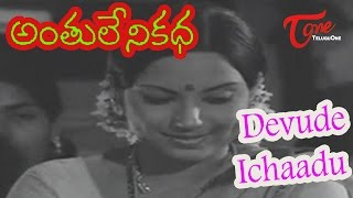 Anthuleni Katha Songs | Devude Ichaadu Video Song | Jayapradha, Rajinikanth