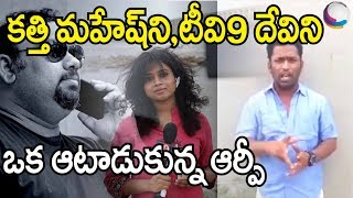 Kiraak RP Strong Counter to Tv9 Devi and Kathi Mahesh ~ Sutti Rajesh