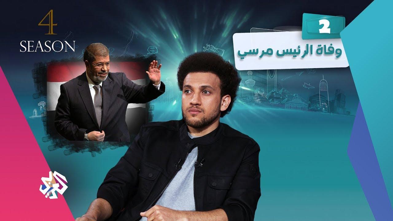جو شو | الموسم الرابع |  وفاة الرئيس مرسي