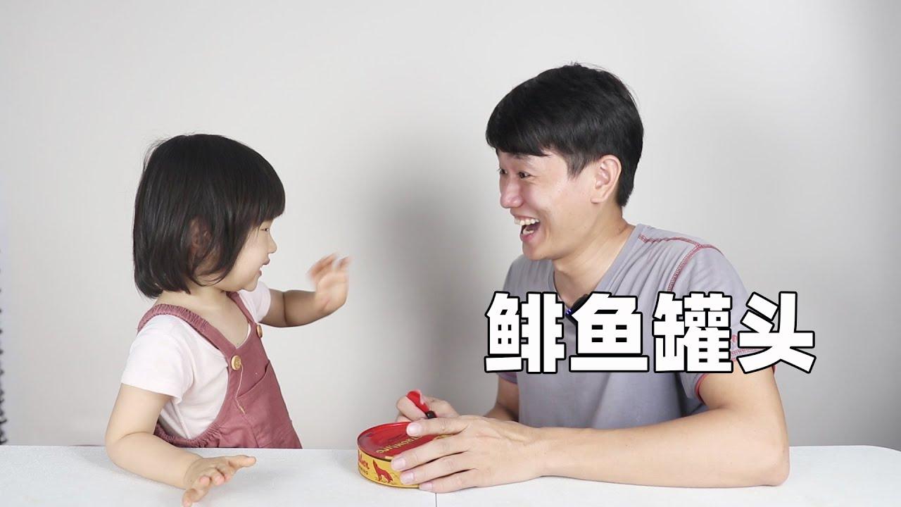 當小芋圓面開最臭的鯡魚罐頭,她會被熏吐嗎?結果萬萬沒想到啊【衣谷水原egg】