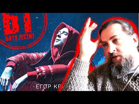 Реакция Бати на НОВЫЙ клип Егор Крид - Голубые глаза (Премьера клипа, 2020)  | Батя смотрит