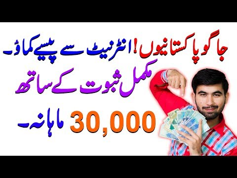 How to Make Money Online in Pakistan | With 100% Proof