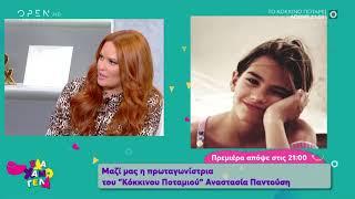 Η πρωταγωνίστρια του «Κόκκινου ποταμιού» Αναστασία Παντούση στο «Έλα χαμογέλα» - 6/10/2019 | OPEN TV