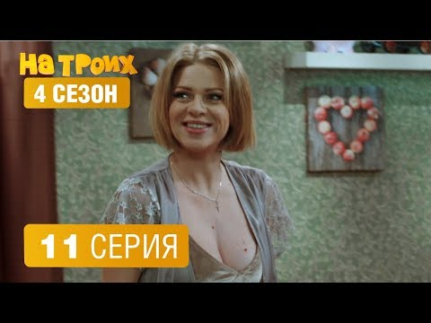 На троих - 4 сезон 11 серия | ЮМОР ICTV - видео онлайн