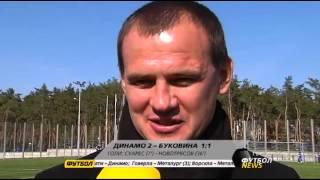 """Футбол NEWS: Ротань, Канкава, Алиев, матч """"Динамо - 2"""" - """"Буковина"""""""
