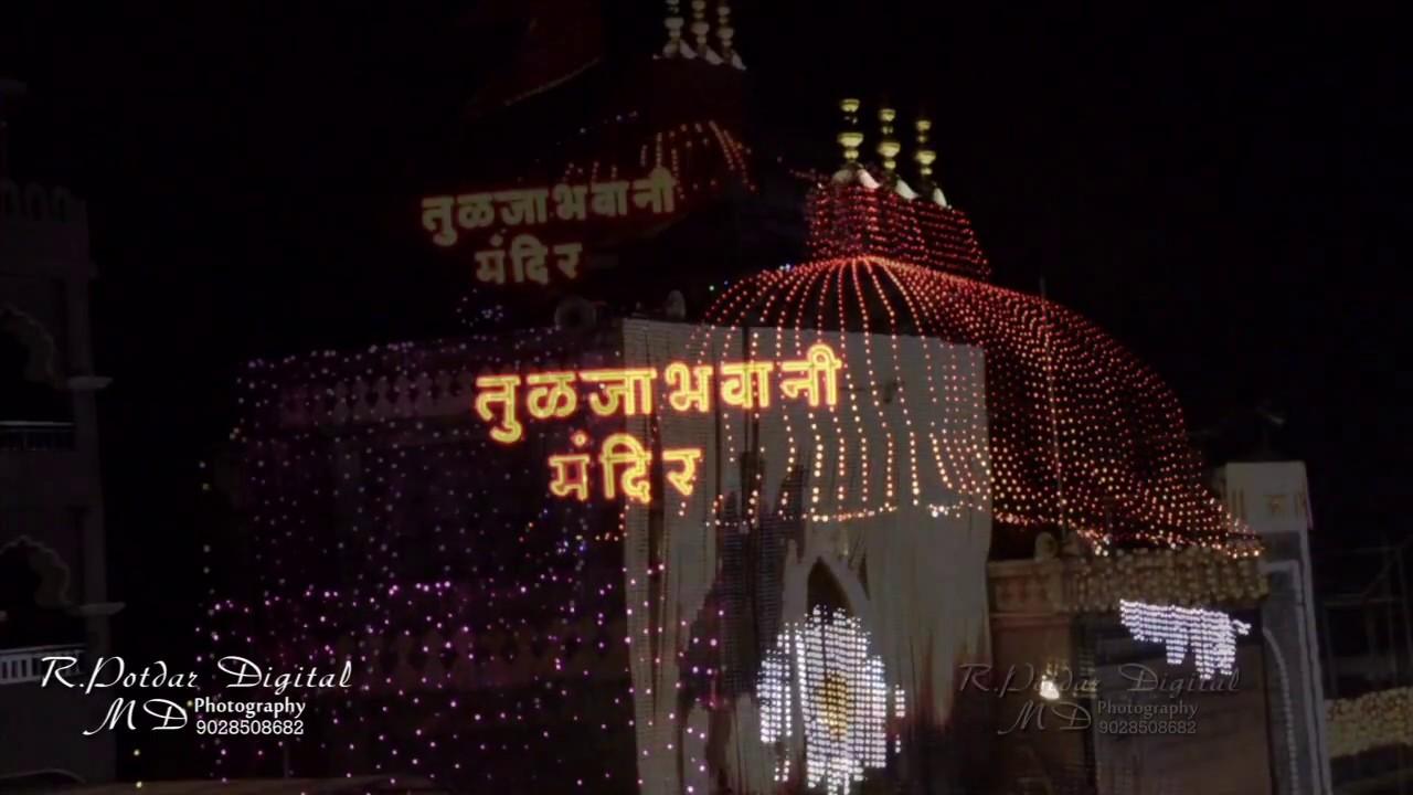 Lakha padla prakash - लक्ख पडला प्रकाश दिवट्या मशालीचा..! - R.POTDAR DIGITAL TULJAPUR #1