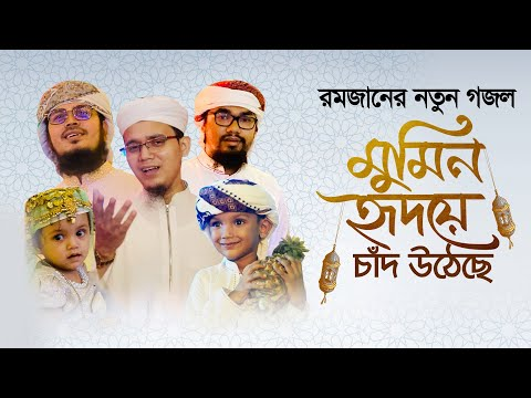 Mumin Hridoye Chad Utheche রমজানের নতুন গজল | Kalarab Ramadan New Song