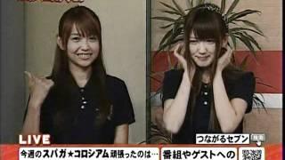 2011/07/14 (木) つながるセブン その1 SUPER☆GiRLS(スーパーガールズ...