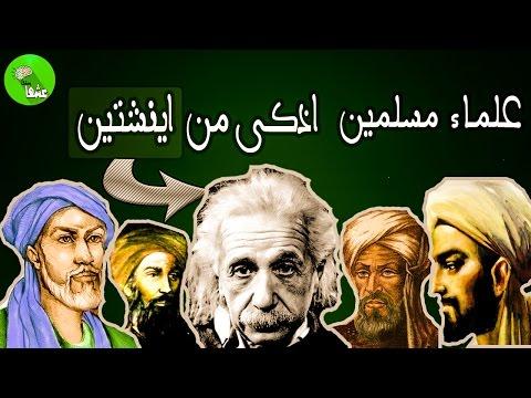علماء مسلمين اذكى من اينشتين   !