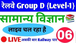 #LIVE CLASS # General Science for railway Group D {LEVEL-1}, NTPC and JE # 06