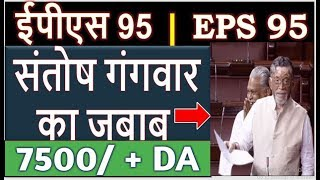 EPS 95 Pension Update Rajya Sabha 2019 by Santosh Gangwar EPS95 , EPF,EPFO Subscribers 2019