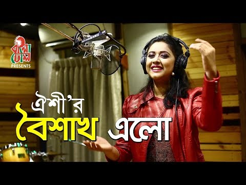 Boishakh Elo I Belal Khan Feat Oyshee I Shomeshwar Oli I JK I Official Video